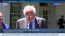 Новости на Россия 24 Берни Сандерс признал свое поражение в предвыборной гонке в США