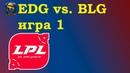EDG vs. BLG игра 1   Week 8 LPL 2019   Чемпионат Китая   Edward Gaming Bilibili Gaming