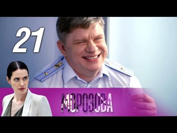 Морозова 2 сезон 21 серия Голод (2018) Детектив @ Русские сериалы