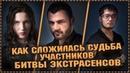 Битва экстрасенсов 19 сезон - Как сложилась судьба победителей шоу / 22.09.18 22 сентября 2018