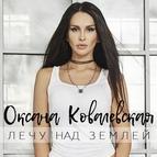 Оксана Ковалевская альбом Лечу над землёй