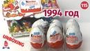 1994 года Киндер сюрпризы. Раритетные нераспакованные яйца
