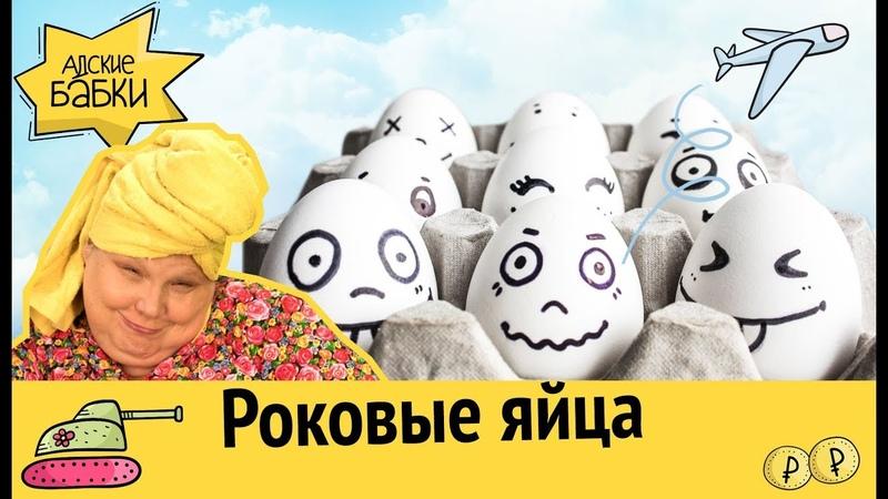 Новый обман в платежках ЖКХ | Роковые яйца Путина