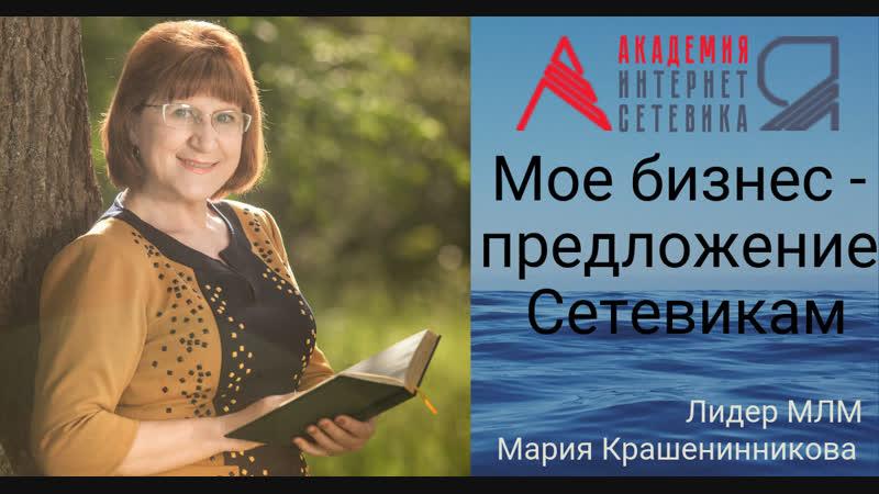 Бизнес - предложение в команду Академии Интернет Сетевика от Марии Крашенинниковой