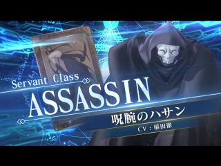 Hassan of the Cursed Arm Assassin - Fate/Grand Order Arcade