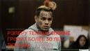 Рэперу Текаши 6ix9ine грозит более 30 лет тюрьмы из за обвинений в рэкете и вооруженном разбое