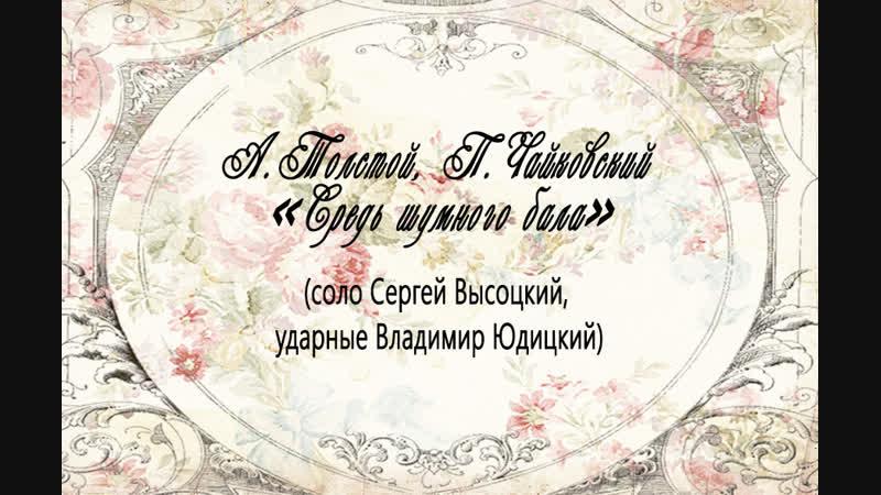 А. Толстой, П. Чайковский - Средь шумного бала ИМКХ им. П. И. Чайковского