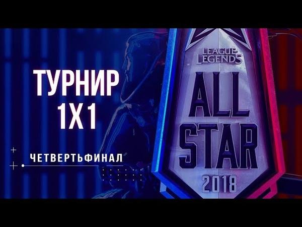 Игры звезд 2018: Турнир 1х1 – Четвертьфинал. День 3
