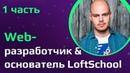 От разработчика к основателю ИТ-школы LoftSchool | Университет vs Онлайн курсы