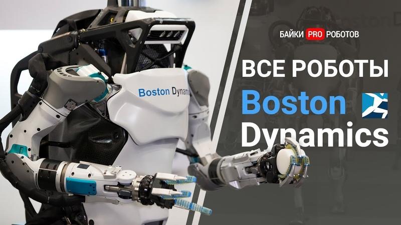 Эволюция Boston Dynamics (все роботы компании, включая новинки приколы бонус)