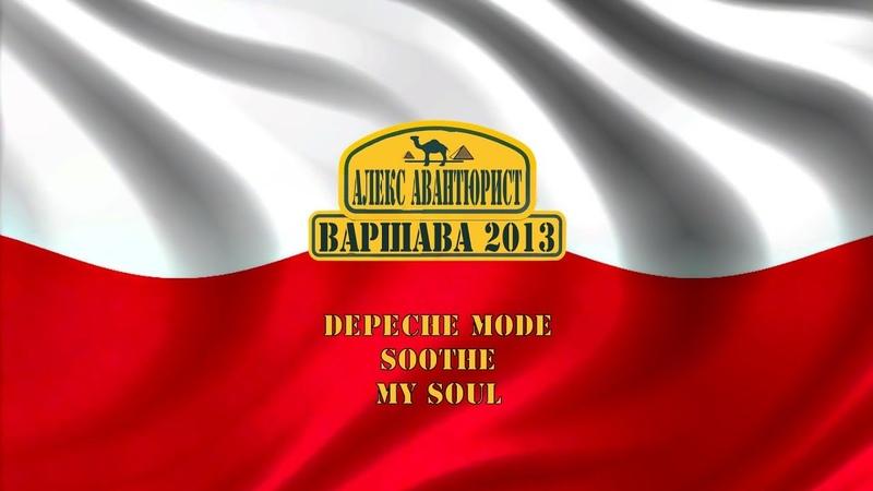 Варшава 🇵🇱 Depeche Mode Алекс Авантюрист Soothe My Soul