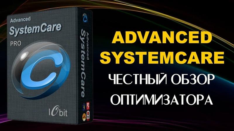Advanced SystemCare - ускорение компьютера и защита ПК