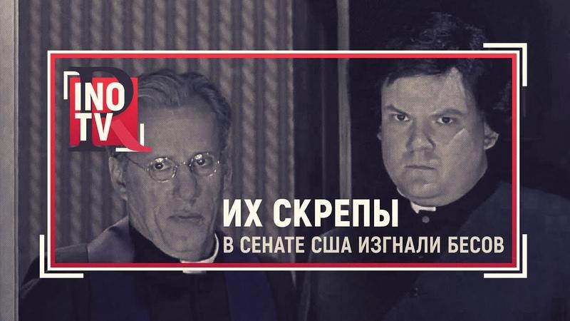 Их скрепы в Сенате США изгнали бесов ИноТВ от Politrussia
