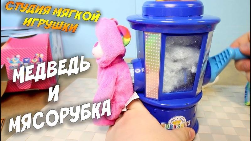 ДЕЛАЮ МЕДВЕДЕЙ Студия мягкой игрушки Build A Bear Workshop