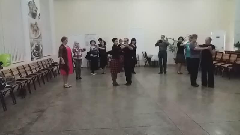 Танго Мгновение (закрепление 1,2 элементов)