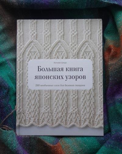 хитоми шида большая книга японских узоров 260 н вконтакте