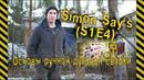 Саймон Говорит S1E4 Основы ручной дуговой сварки Simon Say`s