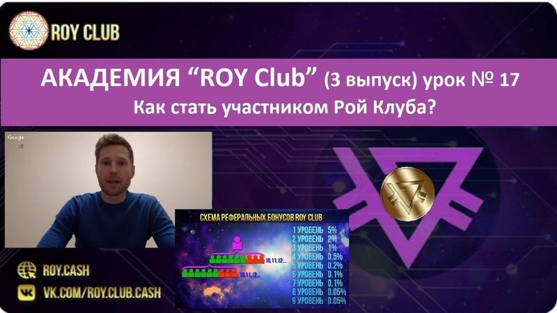 """АКАДЕМИЯ """"ROY Club"""" 3 выпуск урок № 17 Как стать участником Рой Клуба"""