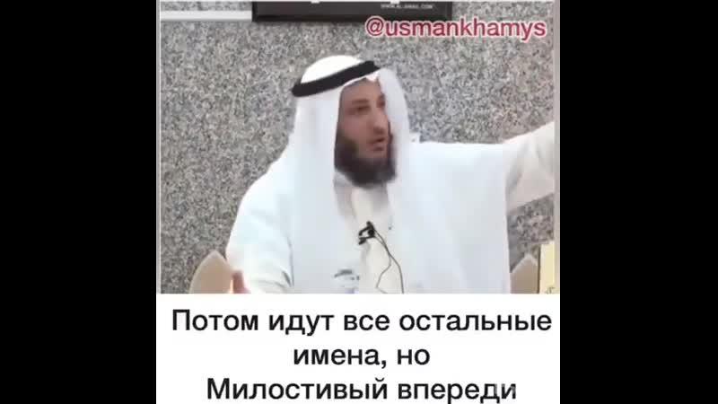 Шейх Усман аль-Хамис - Имя Милостивый. @usmankhamys