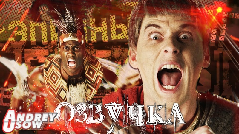 Гай Юлий Цезарь vs Чака Зулу. ERB RUS (4 сезон)