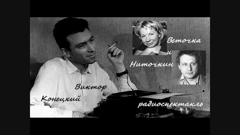 Виктор Конецкий Веточка и Ниточкин Драма мелодрама рассказы Аудиоспектакль