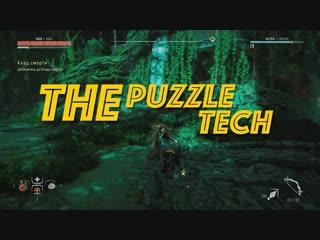 [The Puzzle Tech] СЕКРЕТЫ и ПАСХАЛКИ в Horizon Zero Dawn (Easter Eggs)