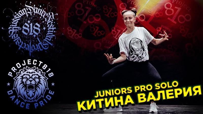 КИТИНА ВАЛЕРИЯ✪ RDF18 ✪ Project818 Russian Dance Festival ✪ JUNIORS PRO SOLO