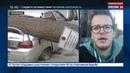 Новости на Россия 24 • До 35 метров в секунду по Уралу прошел ураган