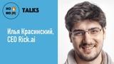 NFNG talks: интервью с Ильей Красинским, CEO Rick.ai