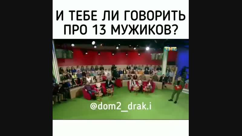 Ендальцева😅😮💥 дом2 dom2