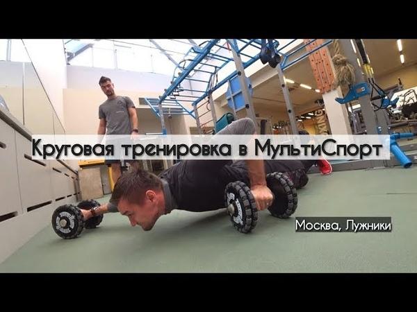 Тренировка в фитнес-клубе МУЛЬТИСПОРТ в Лужниках. Фитнес-блогер vs. круговая тренировка