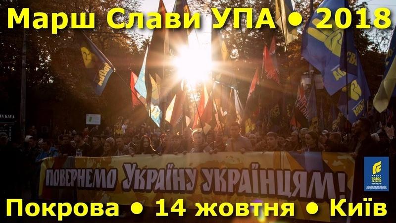 Марш Слави УПА | 14 жовтня | День захисника України | Покрова | Київ || 2018