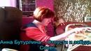 Анна Бутурлина-Отпусти и забудь( Cover )