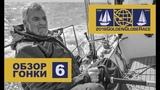 GGR - 2018. Обзор №6. Jean-Luc van den Heede, первым достиг Тасмании и уже в Бухте Штормов, Хобарт!