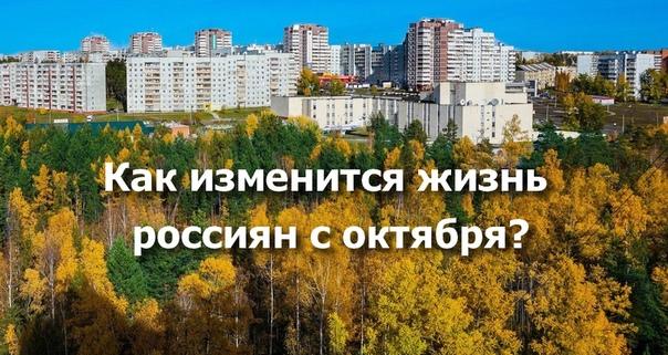 Как изменится жизнь россиян с октября?
