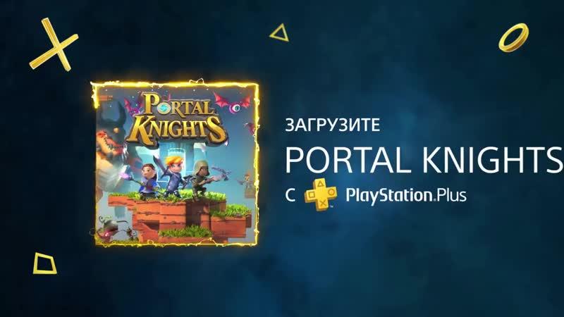 3 причины загрузить Portal Knights с PlayStation Plus