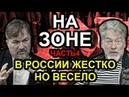 В России жестко но весело Артемий Троицкий и Денис Поляков На Зоне