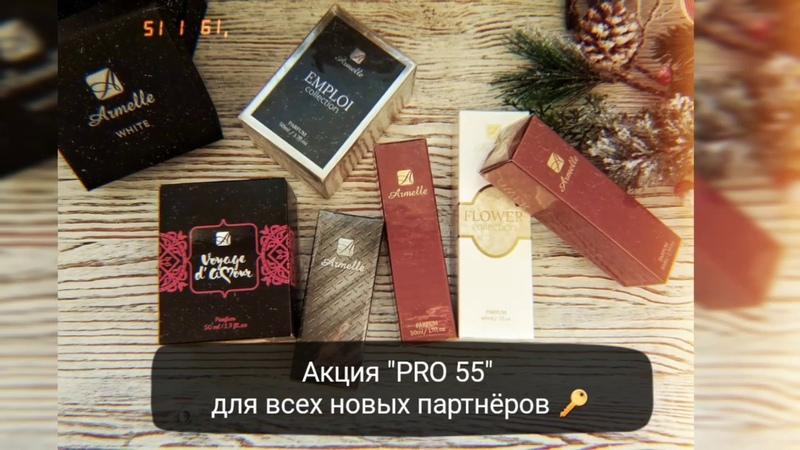 Акция Pro 55 для новых партнёров компании Armelle / Армель / Армэль ✨