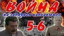 Война на Западном Направлении 1990 5 6 серия
