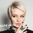 Катя Лель альбом Я по тебе скучаю