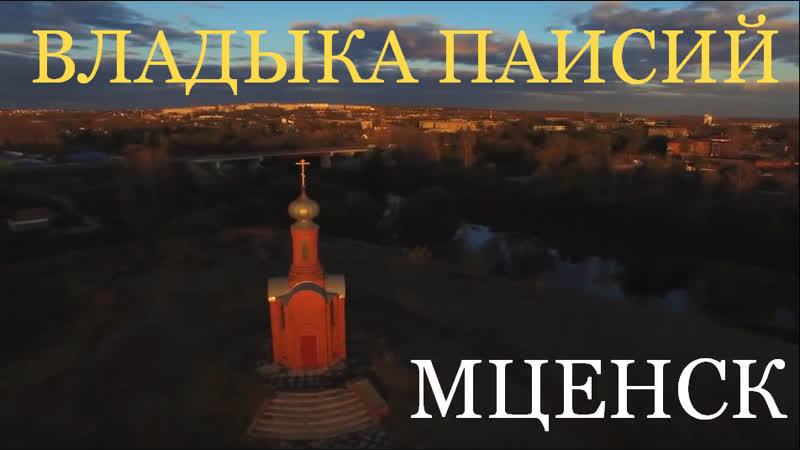 Мценск в фильме Владыка Паисий