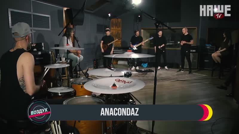 Anacondaz - Ангел (Live ВОЗДУХ)
