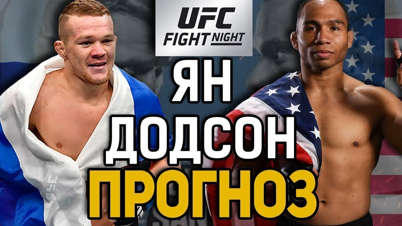 Петр Ян - Джон Додсон / Прогноз к UFC Fight Night 145