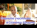 Станьте счастливы в Сознании Кришны. Сандхья-аватар д. 2018.09.05