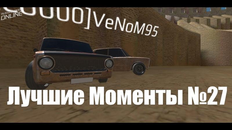 Russian Rider Online. Лучшие моменты №27.