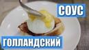 Голландский соус, яйца бенедикт или как я переводила продукты/ Рецепты и Реальность / Вып. 269