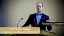 Михаил Шатров - Начало пути к новой жизни во Христе