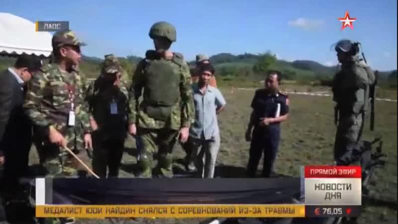 Полные смертоносных сюрпризов джунгли как российские саперы разминируют Лаос