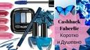 Кешбек Фаберлик Cashback Faberlic - Коротко и Ясно как это Работает и зачем это Нужно