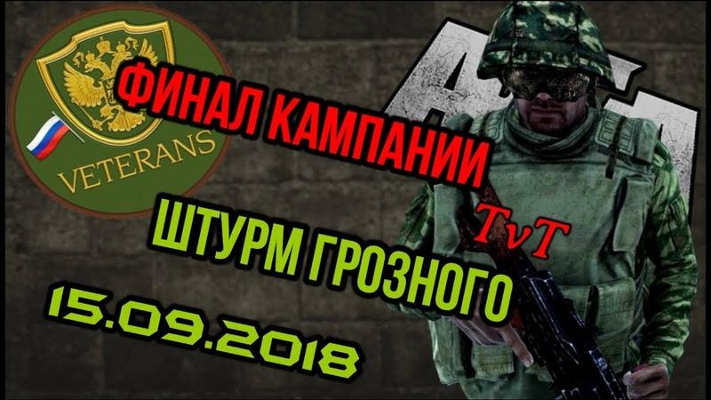 ARMA 3 Штурм Грозного TvT от 15 09 2018 Финал кампании